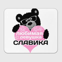 Любимая девушка Славика