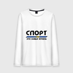 Спорт - это наша жизнь (Казахстан)