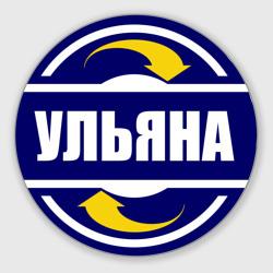 Эмблема - Ульяна