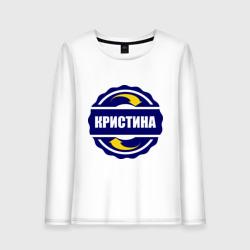 Эмблема - Кристина