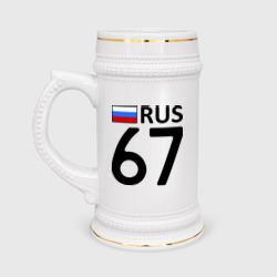 Смоленская область (67)