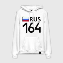 Саратовская область (164)