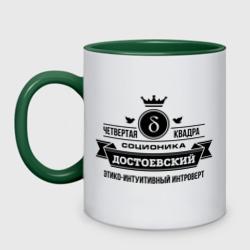 Соционика Достоевский