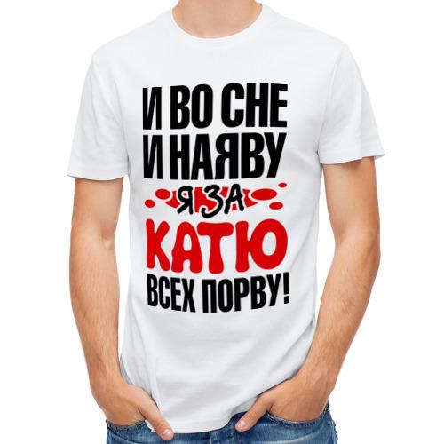 Мужская футболка полусинтетическая  Фото 01, я за Катю всех порву