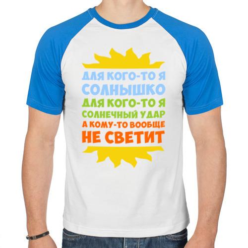 Мужская футболка реглан  Фото 01, Я солнышко