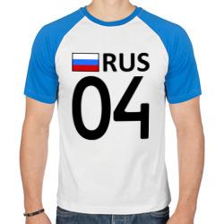 Республика Алтай (04)