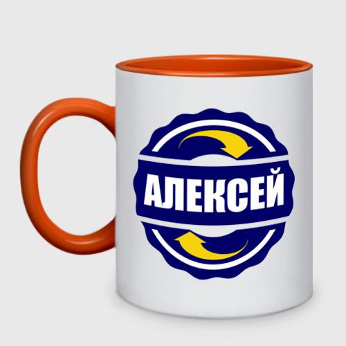Кружка двухцветная  Фото 01, Эмблема - Алексей