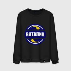 Эмблема - Виталик