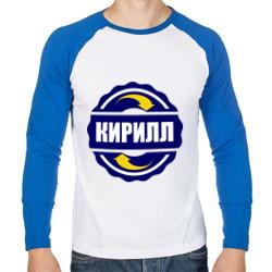 Эмблема - Кирилл