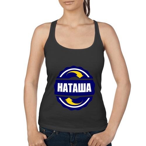 Эмблема - Наташа