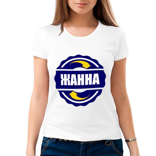 Женская футболка хлопок  Фото 03, Эмблема - Жанна