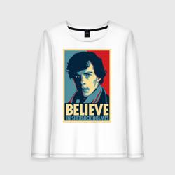 Верю в Шерлока