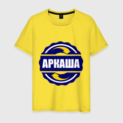 Эмблема - Аркаша