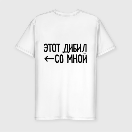 Мужская футболка премиум  Фото 02, Этот дебил со мной