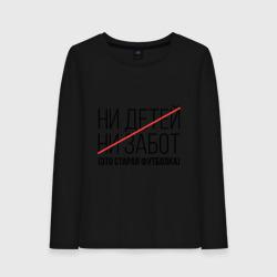 Ни детей, ни забот (это старая футболка)