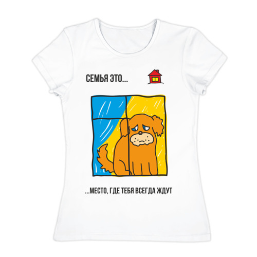 Женская футболка хлопок  Фото 01, Семья - это место, где тебя всегда ждут