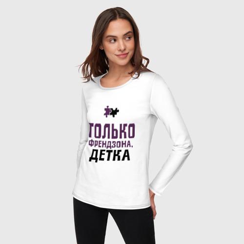Женский лонгслив хлопок  Фото 03, Только френдзона