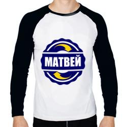 Эмблема - Матвей