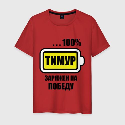 Тимур заряжен на победу