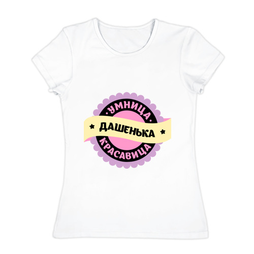 Женская футболка хлопок Дашенька - умница и красавица