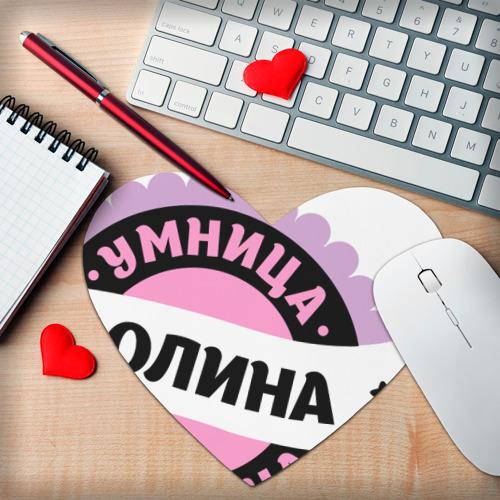 Коврик сердце  Фото 02, Полина - умница и красавица
