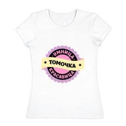 Томочка - умница и красавица