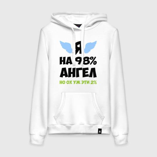 Я ангел лишь на 98%