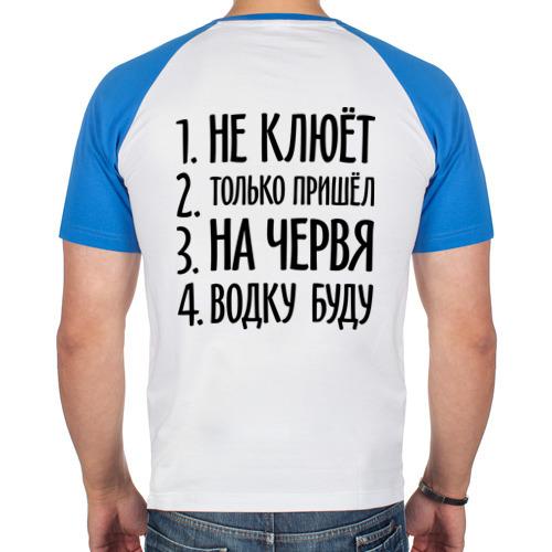 Мужская футболка реглан  Фото 02, Клёвый рыбачок (двухсторонняя)