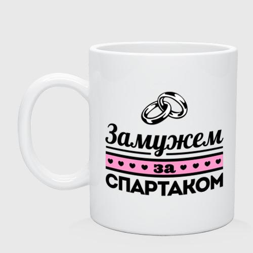 Замужем за Спартаком