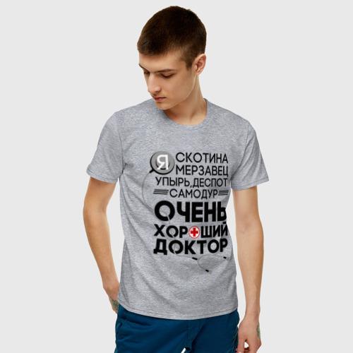 Мужская футболка хлопок Очень хороший доктор Фото 01