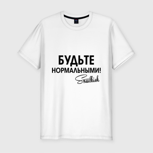 Мужская футболка премиум Будьте нормальными