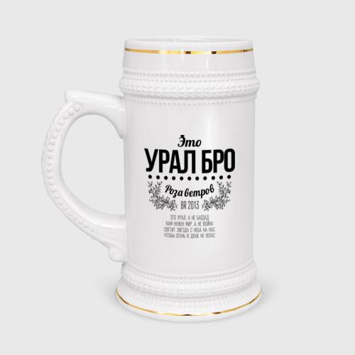 Кружка пивная Урал бро