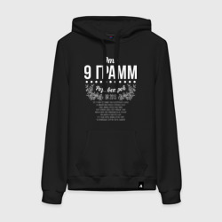 9 грамм