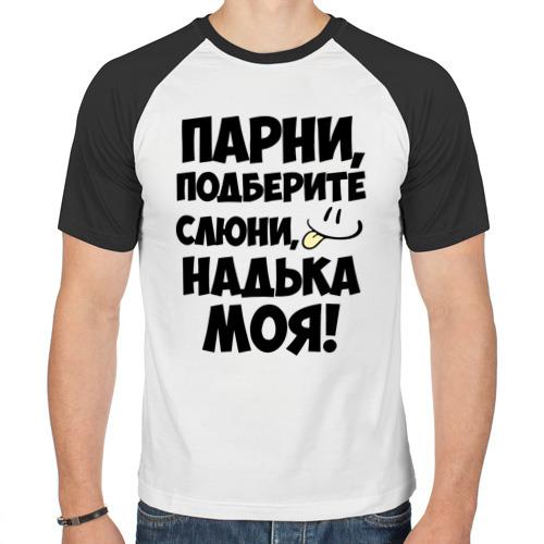 Мужская футболка реглан  Фото 01, Парни, Надька моя!