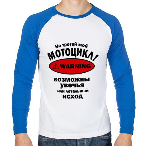 Не трогай мотоцикл!