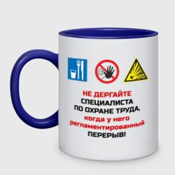 Не дергайте специалиста по ОТ - интернет магазин Futbolkaa.ru