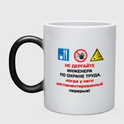 Перерыв инженера ОТ - интернет магазин Futbolkaa.ru