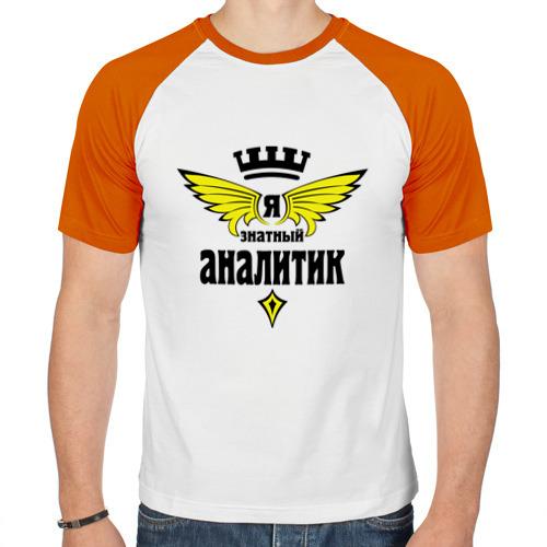 Мужская футболка реглан  Фото 01, Знатный аналитик