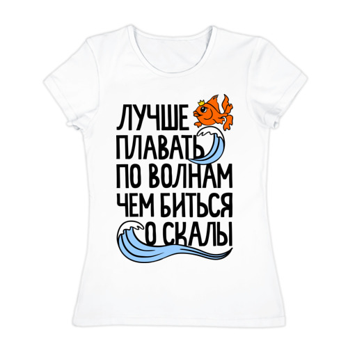 Женская футболка хлопок  Фото 01, Лучше плавать по волнам