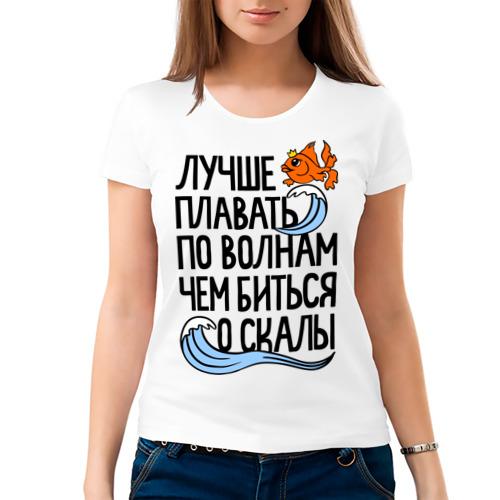 Женская футболка хлопок  Фото 03, Лучше плавать по волнам