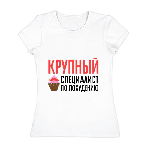 Женская футболка хлопок  Фото 01, Крупный специалист по похудению
