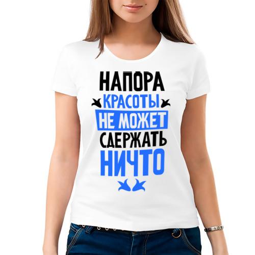Женская футболка хлопок  Фото 03, Напора красоты не сдержать