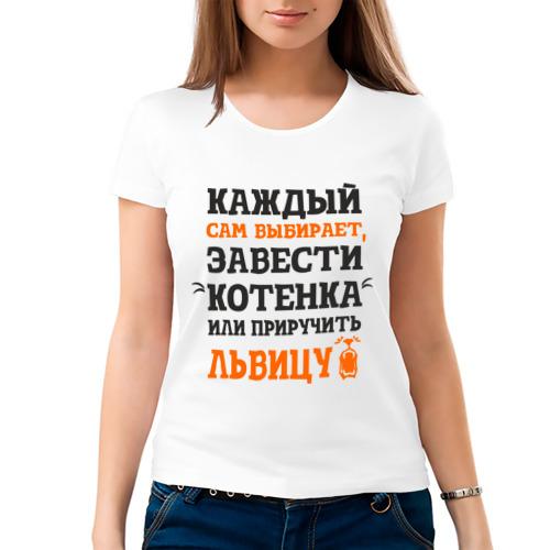 Женская футболка хлопок  Фото 03, Приручить львицу