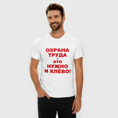 Мужская футболка премиум  Фото 03, Охрана труда это клёво