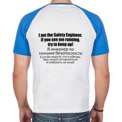 Я инженер по ТБ