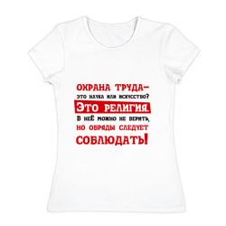 Охрана труда - интернет магазин Futbolkaa.ru