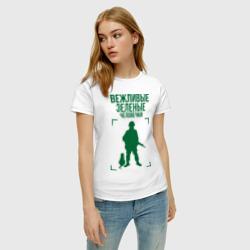 Вежливые зеленые человечки