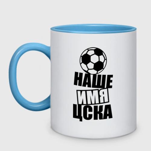 Наше имя ЦСКА
