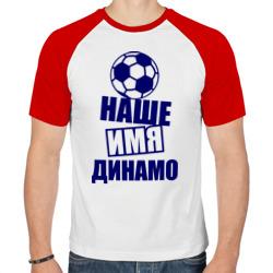 Наше имя Динамо