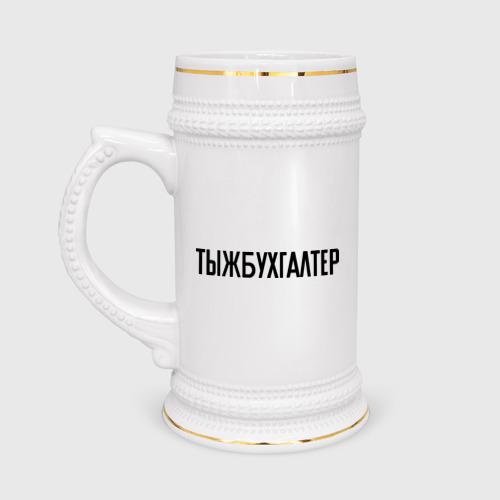 Кружка пивная Тыжбухгалтер